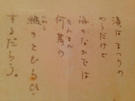 3032013金子みすずコンサートS9