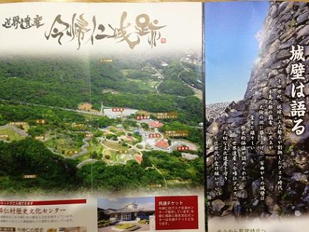 3062013今帰仁城跡S1