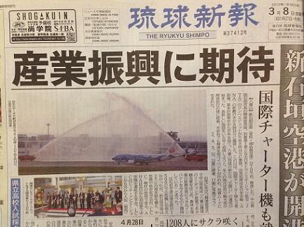 3082013琉球新聞S
