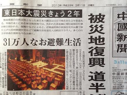 3112013新聞トップ記事S