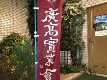 3082013広高実業会3月例会SS0