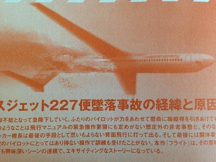 3142013シネマFlightS4