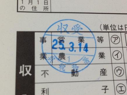3142013確定申告S5