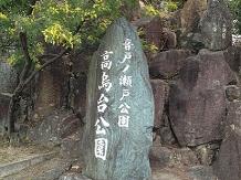 3172013音戸公園SS3