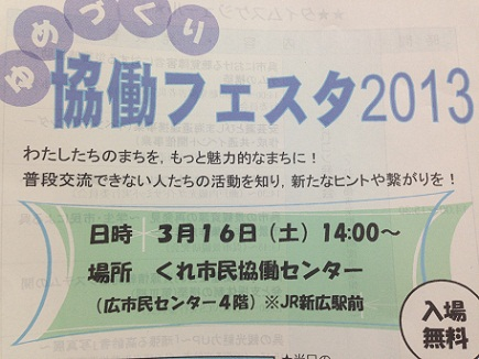 3162013市民協働S2
