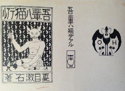 3262013夏目漱石S10