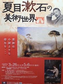 3262013夏目漱石SS5