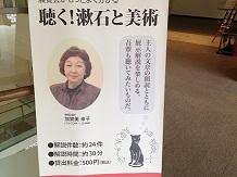 3262013夏目漱石SS3