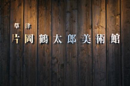 4042013片岡鶴太郎美術館S0