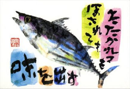 4042013片岡鶴太郎美術館S3