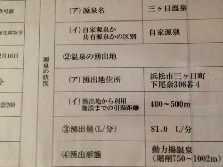 4062013浜名湖レークサイド温泉S