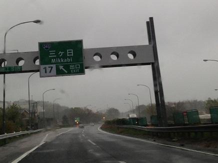 4062013上野⇒浜名湖S5