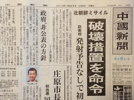 4082013中国新聞S1