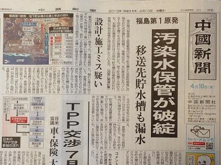 4102013中国新聞S1