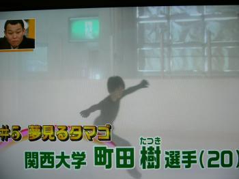 神戸ライフ「ten!町田樹」P1060777_convert_20100814101003