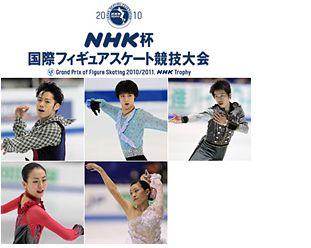 神戸ライフ「NHK杯2010:名古屋」