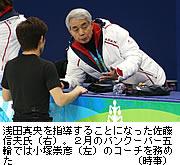 神戸ライフ「佐藤信夫コーチ2」