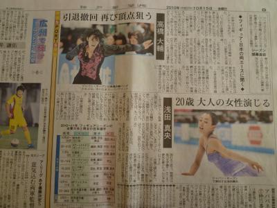 神戸ライフ「神戸新聞」P1000327_convert_20101017163605
