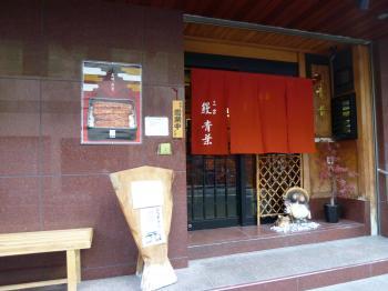 神戸ライフ:P1000725_convert_20110128140558