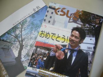 神戸ライフ「広報くらしき5月号」