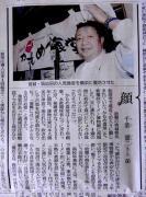 憲二読売6