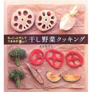 干し野菜クッキング