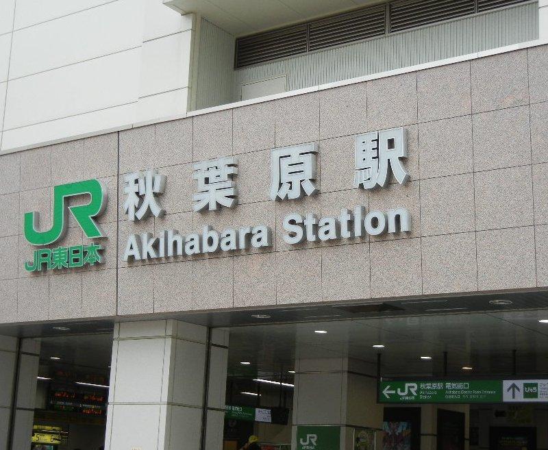 DSCN5082akiba.jpg
