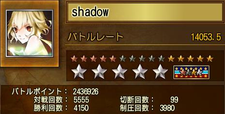 shadowさん_5555