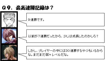50の質問_09