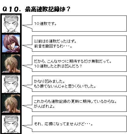 50の質問_10