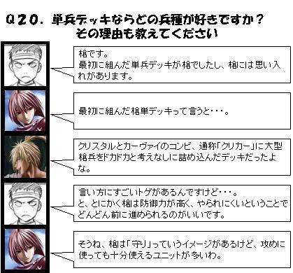50の質問_20