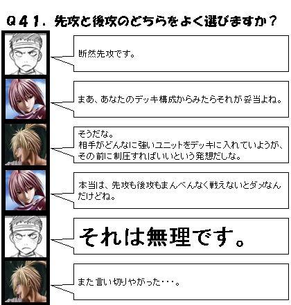 50の質問_41