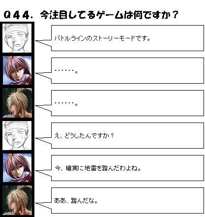 50の質問_44
