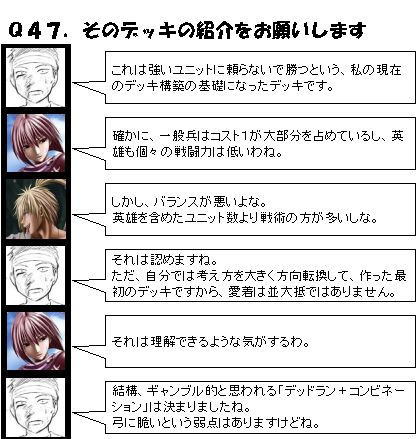 50の質問_47_1