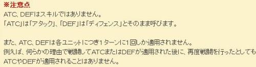 ATCとDEFの注意点