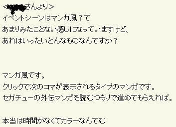 ストーリーモード手がかり_2008_08_06