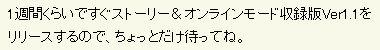 ストーリーモード手がかり_2008_10_29