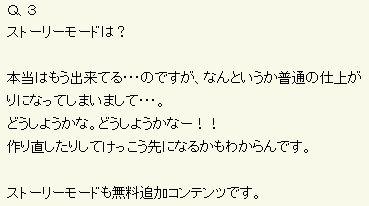 ストーリーモード手がかり_2008_12_10