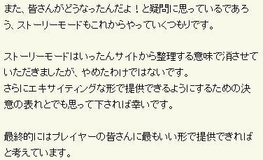 ストーリーモード手がかり_2009_02_04