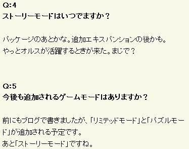 ストーリーモード手がかり_2009_04_30