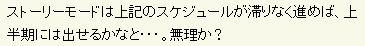 ストーリーモード手がかり_2009_02_21