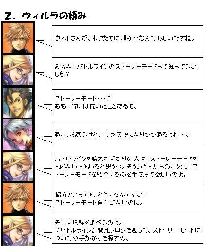 ストーリーモード_2_1
