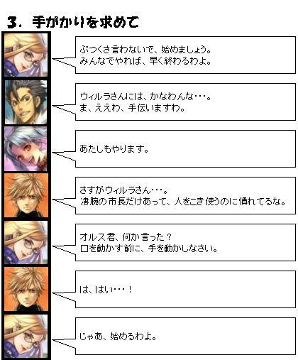 ストーリーモード_3