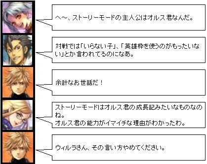 ストーリーモード_4_2