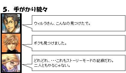 ストーリーモード_5_1
