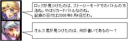 ストーリーモード_5_2