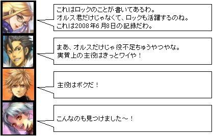ストーリーモード_5_3