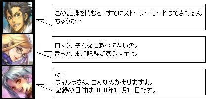 ストーリーモード_6_2