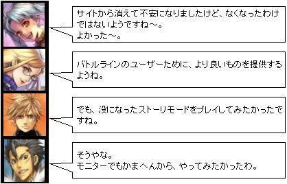 ストーリーモード_6_4