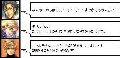 ストーリーモード_6_3